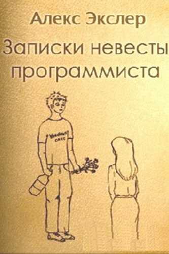Алекс Экслер. Записки невесты программиста