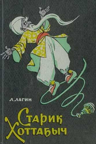 Лазарь Лагин. Старик Хоттабыч