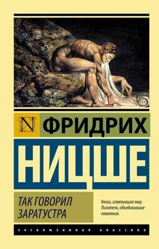 Фридрих Ницше. Так говорил Заратустра