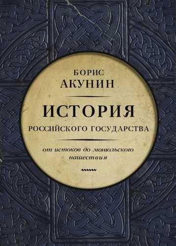 Борис Акунин. От истоков до монгольского нашествия