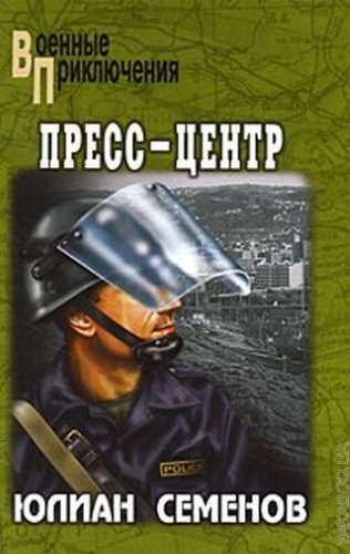 Юлиан Семенов. Пресс-центр