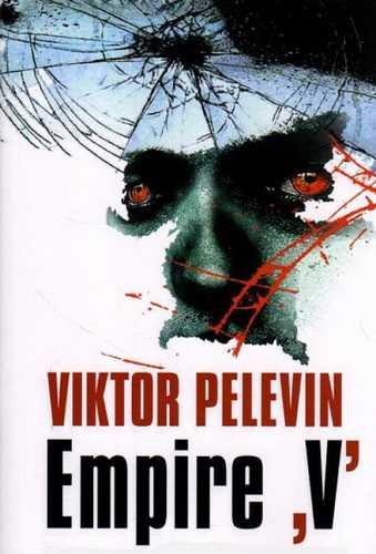 """Виктор Пелевин. Ампир """"В"""""""