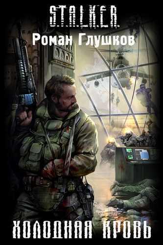 Роман Глушков. Кальтер 1. Холодная кровь (Серия S.T.A.L.K.E.R.)