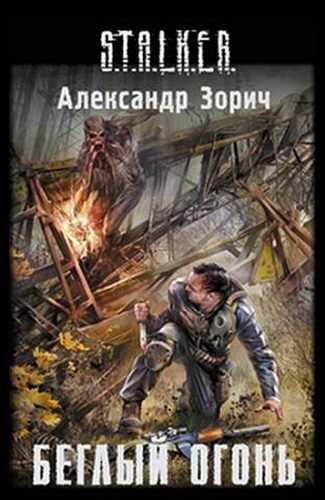 Александр Зорич. Беглый огонь (Серия S.T.A.L.K.E.R.)