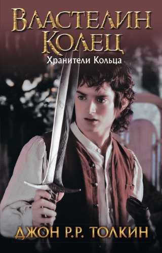 Джон Толкин. Властелин Колец 1. Хранители Кольца