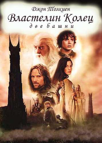 Джон Толкин. Властелин Колец 2. Две Башни