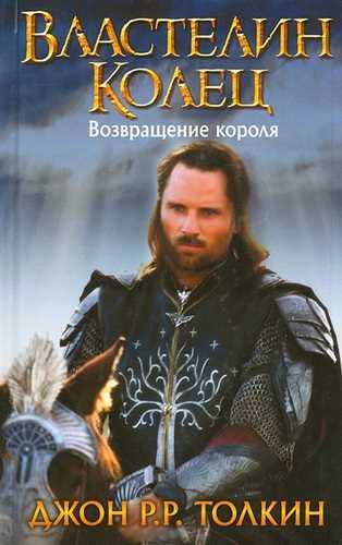 Джон Толкин. Властелин Колец 3. Возвращение короля