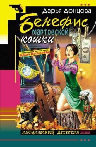 Дарья Донцова. Бенефис мартовской кошки