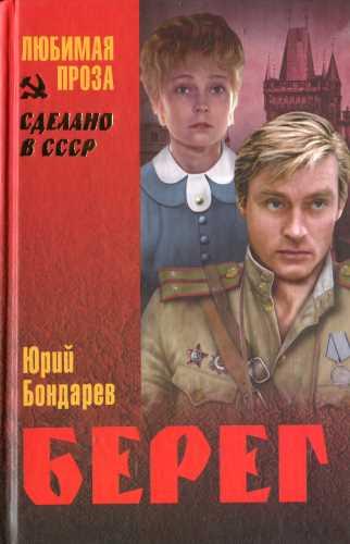 Юрий Бондарев. Берег