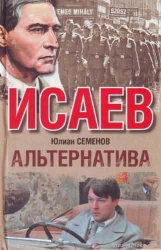 Юлиан Семенов. Альтернатива