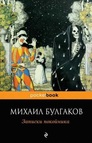 Михаил Булгаков. Записки покойника