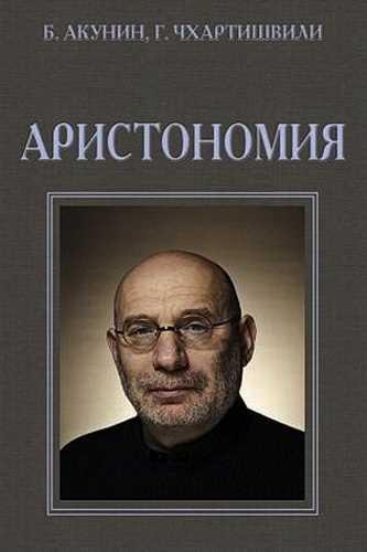Борис Акунин. Семейная сага 1. Аристономия