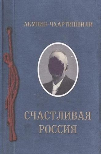 Борис Акунин-Чхартишвили. Семейная сага 3. Счастливая Россия