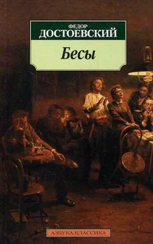 Федор Достоевский. Бесы