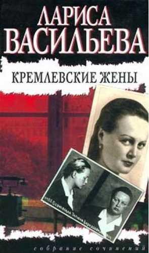 Лариса Васильева. Кремлевские жены