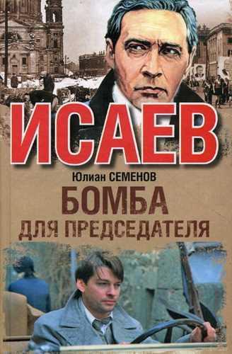 Юлиан Семенов. Бомба для пpедседателя