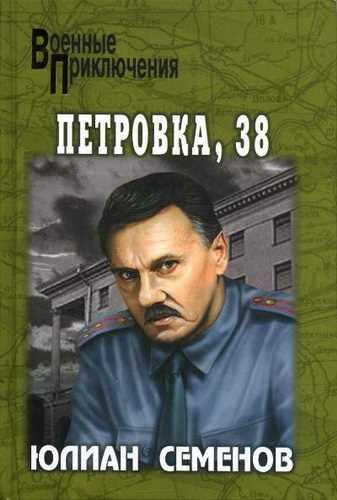 Юлиан Семенов. Петровка, 38