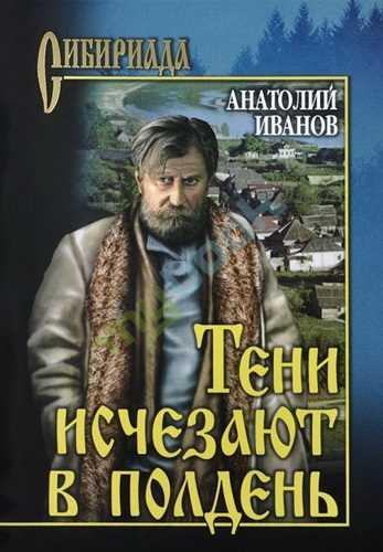Анатолий Иванов. Тени исчезают в полдень