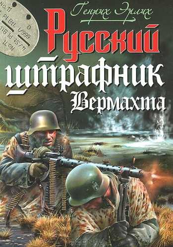 Генрих Эрлих. Русский штрафник Вермахта
