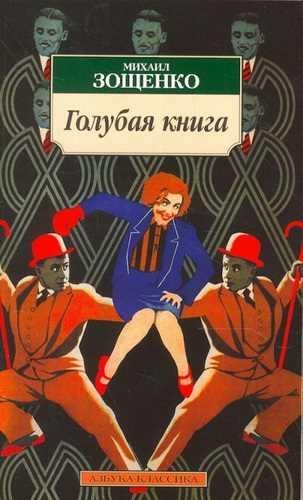 Михаил Зощенко. Голубая книга