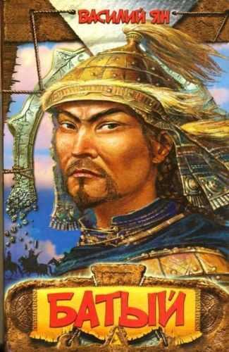 Василий Ян. Нашествие монголов 2. Батый
