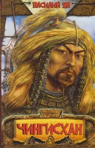 Василий Ян. Нашествие монголов 1. Чингисхан