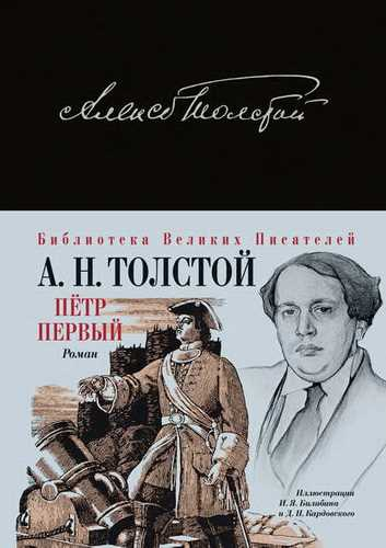 Алексей Толстой. Пётр Первый