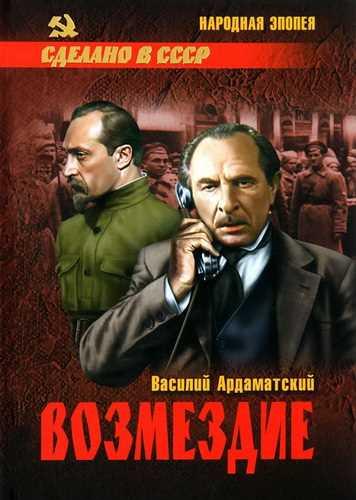 Василий Ардаматский. Возмездие