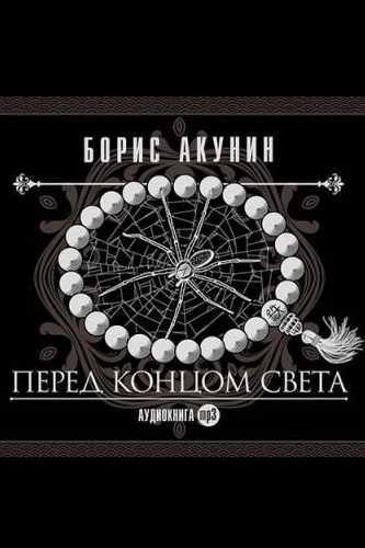 Борис Акунин. Перед концом света