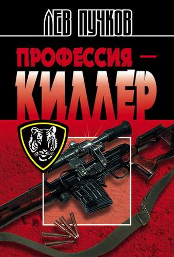 Лев Пучков. Профессия - Киллер