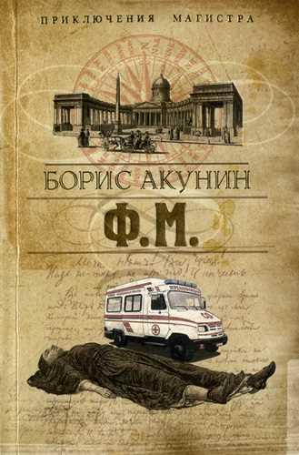 Борис Акунин. Ф. М.
