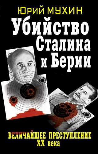 Юрий Мухин. Убийство Сталина и Берии