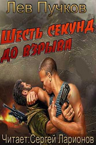 Лев Пучков. Кровник 1. Шесть секунд до взрыва