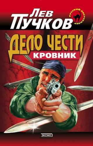 Лев Пучков. Кровник 3. Дело чести