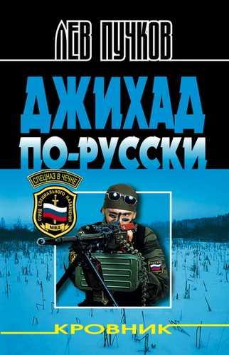 Лев Пучков. Кровник 5. Джихад по-русски