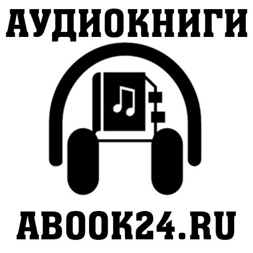 abook ru слушать онлайн