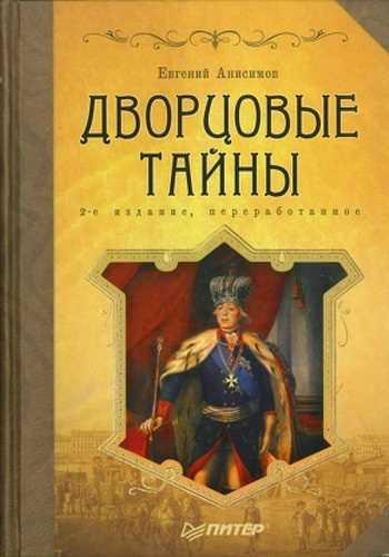 Евгений Анисимов. Дворцовые тайны