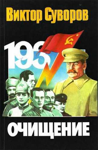 Виктор Суворов. Очищение. Зачем Сталин обезглавил свою армию?
