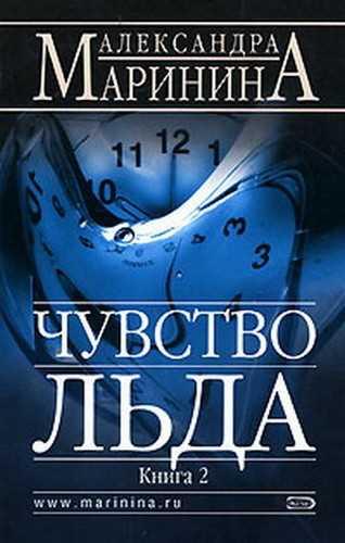 Александра Маринина. Чувство льда. Книга 2
