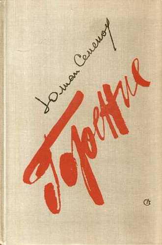 Юлиан Семенов. Горение. Книга 1