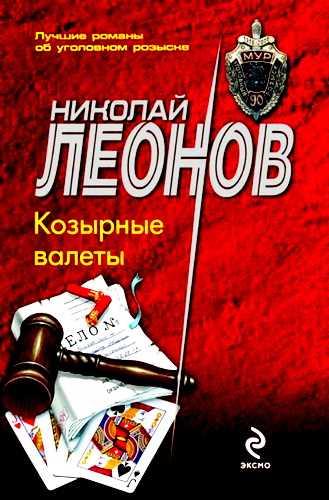 Николай Леонов. Козырные валеты