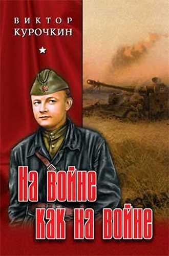 Виктор Курочкин. На войне как на войне