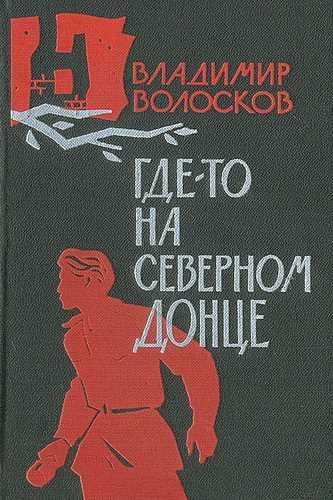 Владимир Волосков. Где-то на Северном Донце