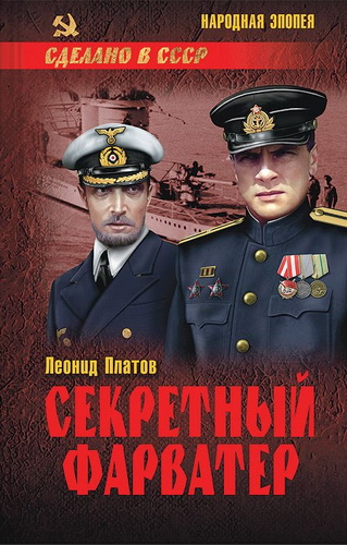 Леонид Платов. Секретный фарватер