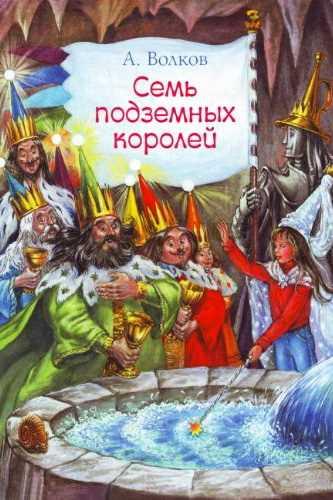 Александр Волков. Семь подземных королей
