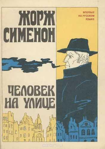 Жорж Сименон. Человек на улице