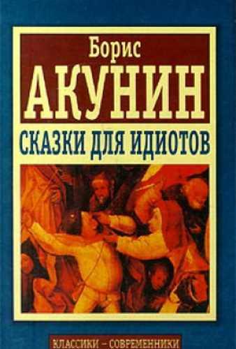 Борис Акунин. Сказки для идиотов