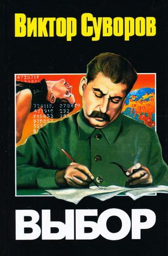 Виктор Суворов. Выбор