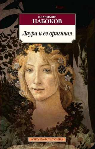 Владимир Набоков. Лаура и ее оригинал