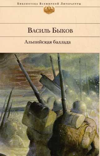 Василь Быков. Альпийская баллада